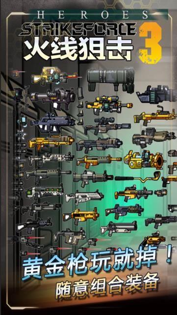 火线狙击3游戏安卓最新版下载图1: