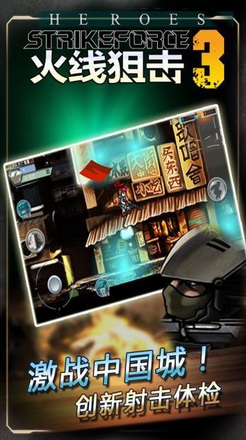 火线狙击3游戏安卓最新版下载图3: