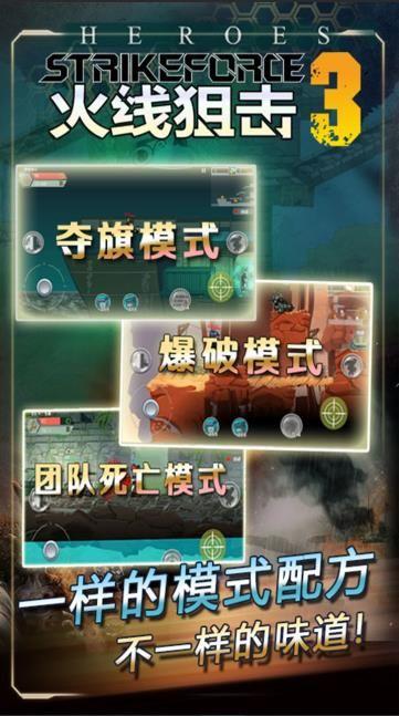 火线狙击3游戏安卓最新版下载图4: