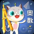 葱喵儿奥数官方app手机版下载 v1.1.0