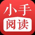 小手阅读赚钱软件app官方版 v1.0.1