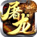 屠龙决战官方安卓下载百度版 v1.0