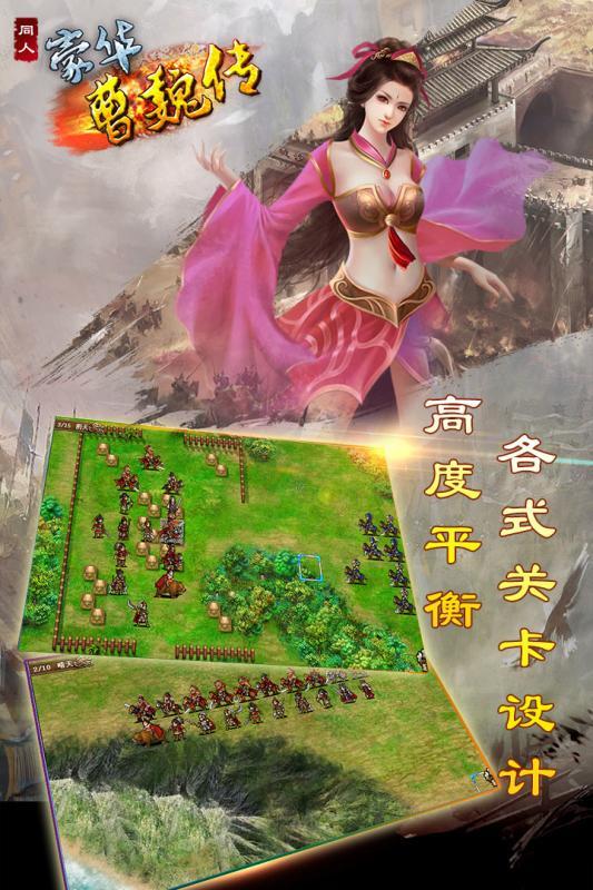 豪华曹魏传iOS已付费免费版图3: