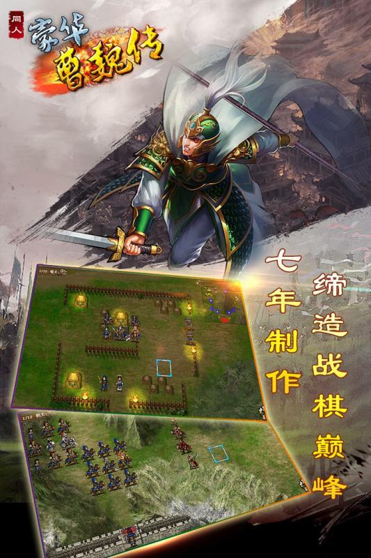 豪华曹魏传iOS已付费免费版图5: