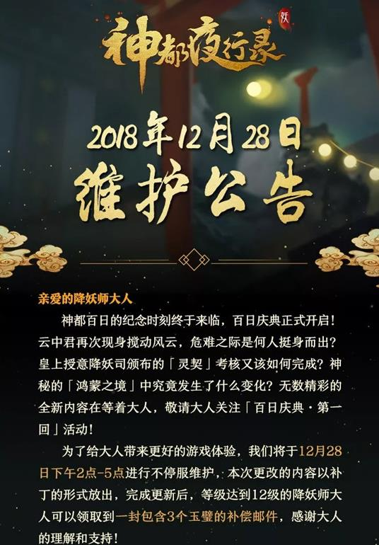 神都夜行录12月28日更新公告 SSR开明SSR大司命上线[多图]