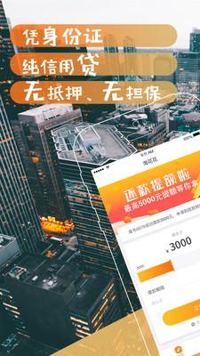 小熊白条贷款官方版app下载安装图2:
