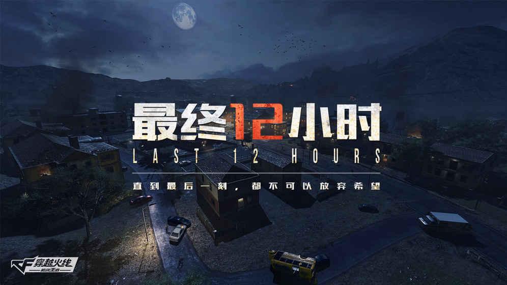 腾讯穿越火线最终12小时游戏官方测试版图3: