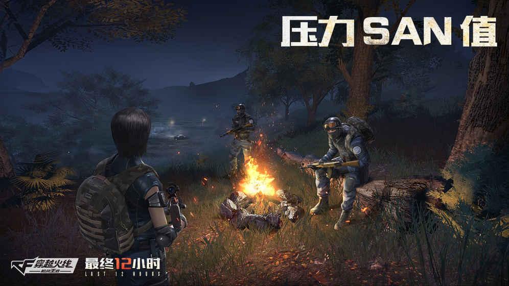 腾讯穿越火线最终12小时游戏官方测试版图5: