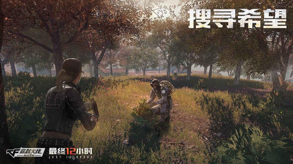 腾讯穿越火线最终12小时游戏官方测试版图2: