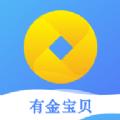 有金宝贝借款app官方版下载 v1.1.7