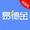 易德金贷款app下载官方版 v1.0.0