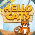 抖音Hello Cats