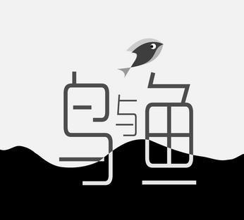 鸟与鱼手游