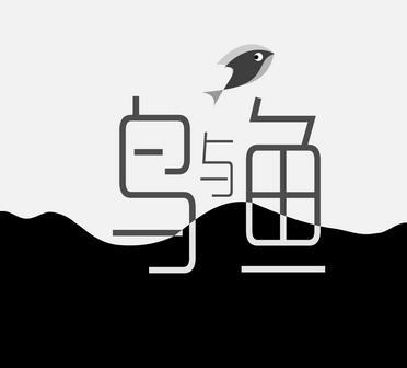 鸟与鱼手游攻略大全 高分技巧操作总汇[多图]