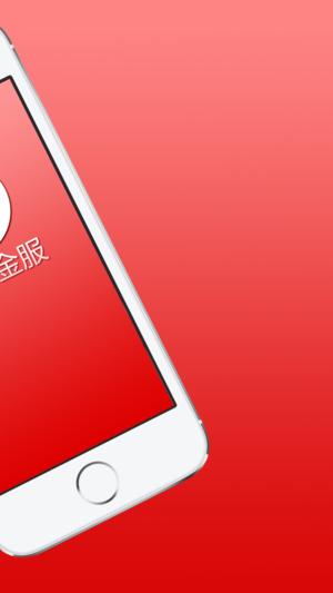 开天金服官方app下载手机版图2: