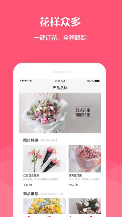 给你花花app官方下载图2: