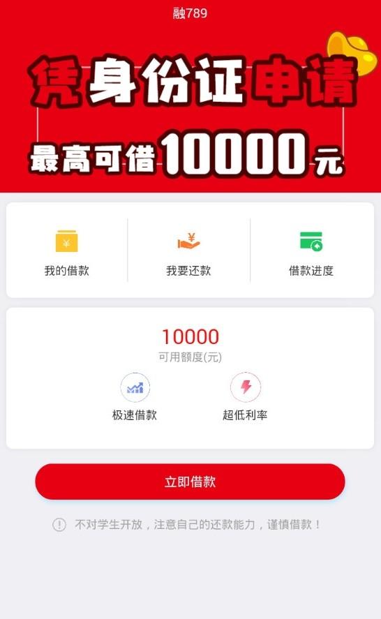 融789官方app下载手机版图1: