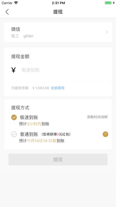 休休有钱app官方手机版下载图3: