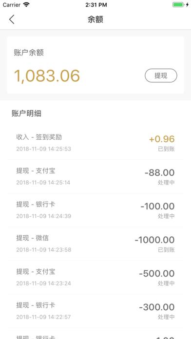 休休有钱app官方手机版下载图2:
