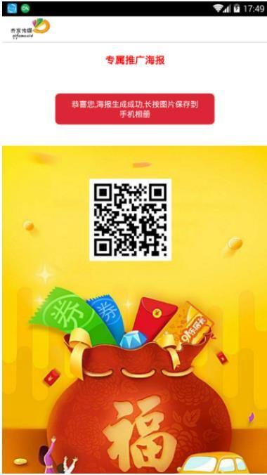 齐发传媒朋友圈租赁app下载图3:
