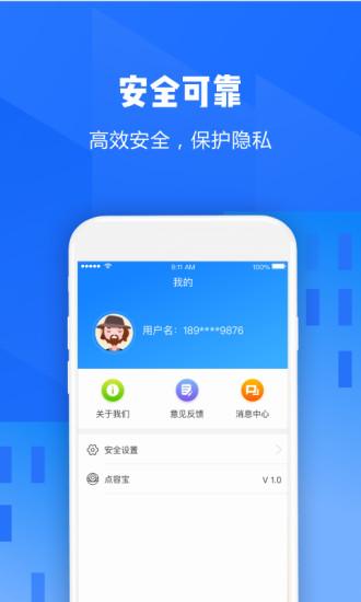 点容宝官方app下载手机版图3: