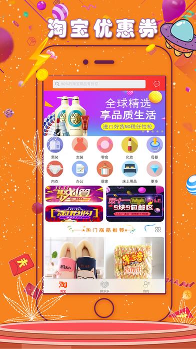 淘集市app手机版下载图1: