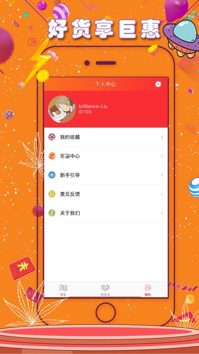 淘集市app手机版下载图3: