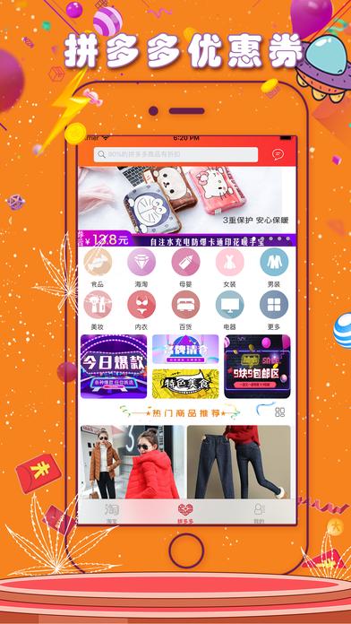 淘集市app手机版下载图4: