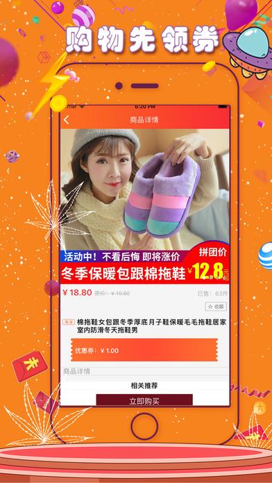 淘集市app手机版下载图5: