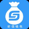 好信钱包系列入口链接分享下载 v1.0.0