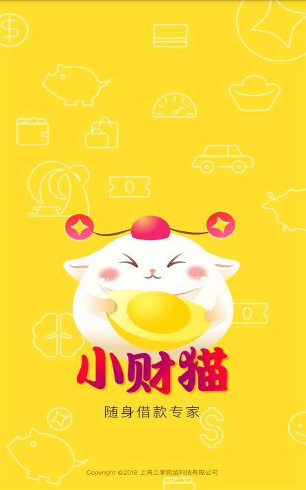 小财猫贷款官方版app下载图3: