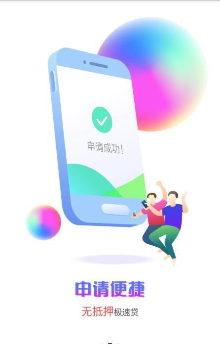 小财猫贷款官方版app下载图4: