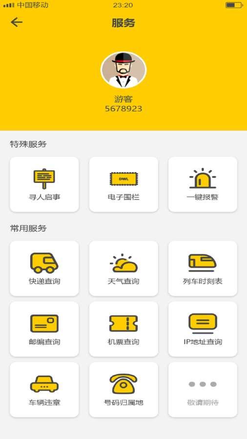 寻人云定位软件app下载图2: