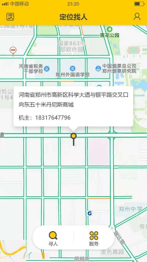 寻人云定位软件app下载图4: