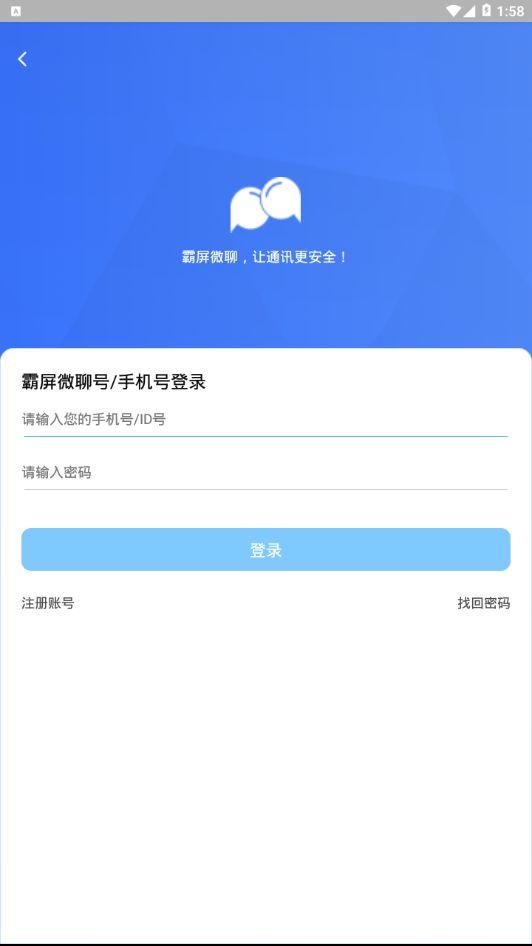 霸屏微聊安卓app下载官方版图1: