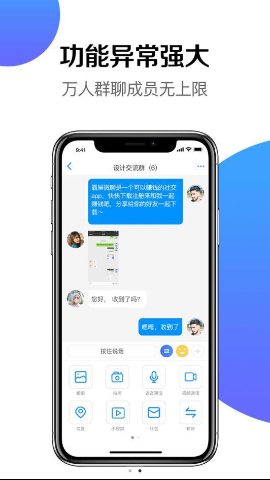 霸屏微聊安卓app下载官方版图4:
