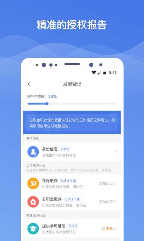 职查查app手机版下载图3: