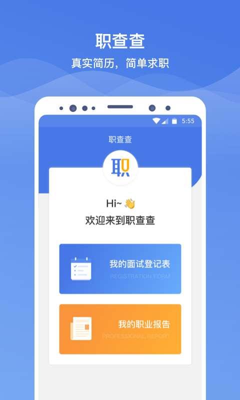 职查查app手机版下载图1: