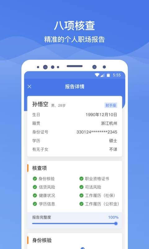 职查查app手机版下载图2:
