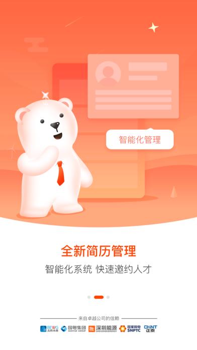 星聘通app官方下载图4: