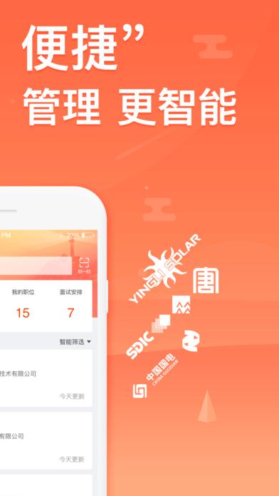 星聘通app官方下载图2: