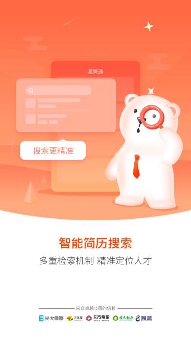 星聘通app官方下载图5: