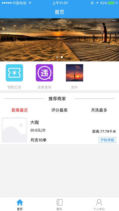 微跃养车app手机版下载图1: