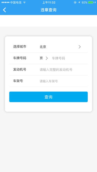 微跃养车app手机版下载图2: