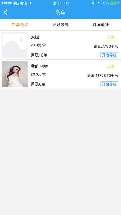 微跃养车app手机版下载图3: