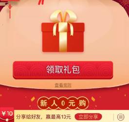 淘宝2018迎新年有心礼红包怎么领?淘宝迎新年有心礼红包领取规则[多图]