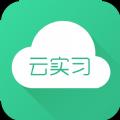 云实习app手机版软件下载 v1.1.1208