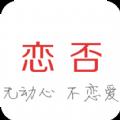 恋否社交软件app手机版下载 v1.0.1