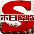 末日降临手游官方网站 v1.0