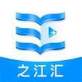 之江汇教育智慧广场学生版官方app下载 v4.5.1